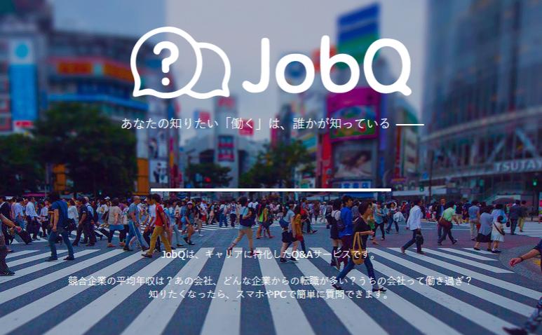 仕事の悩みは『JobQ』で相談
