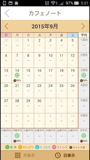 ストレスチェック カレンダー