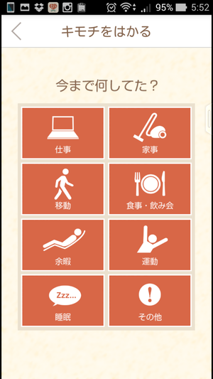 COCOLOLO アプリ