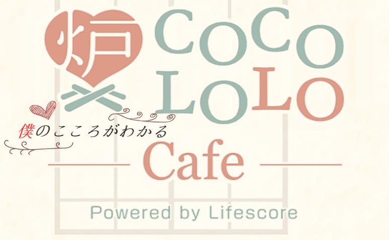 COCOLOLO(ココロ炉)