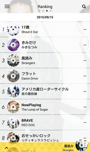 無料音楽アプリのEggs 使い方