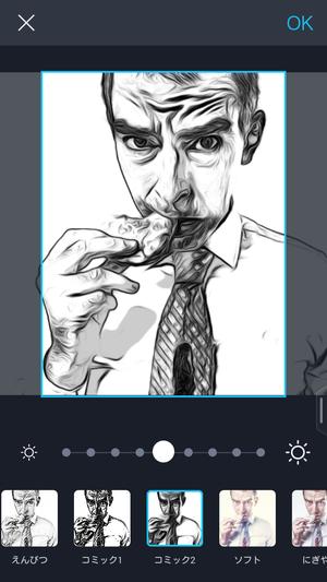 写真加工アプリ コミック