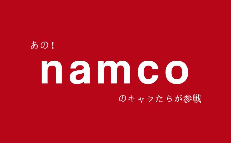 ファミコン名作アプリ