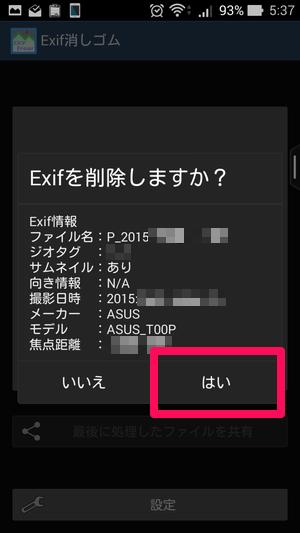 Exif削除 アプリ
