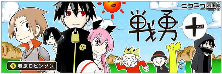 ニコニコ漫画 アワード 戦勇。