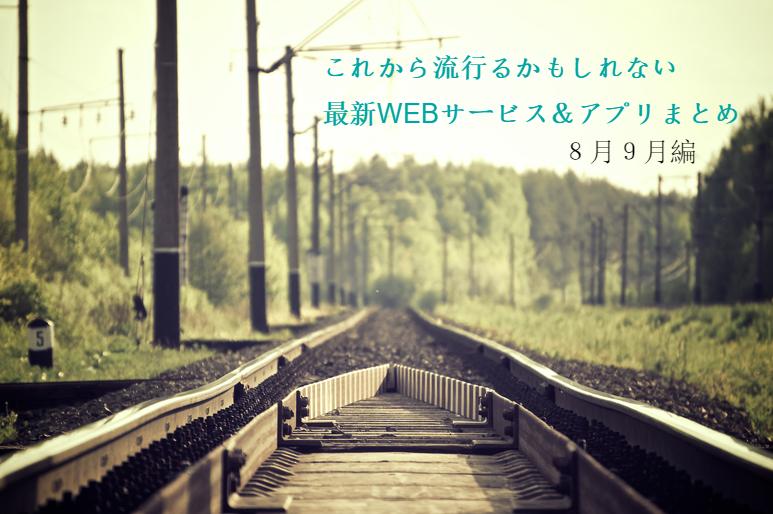 web アプリ 2015