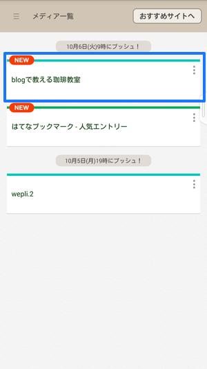 RSSリーダー アプリ 追加