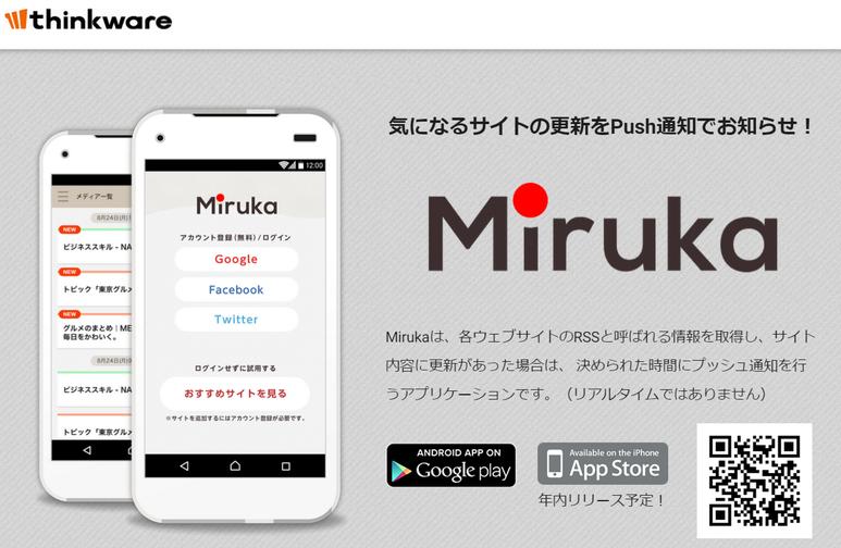 Miruka RSSリーダーアプリ