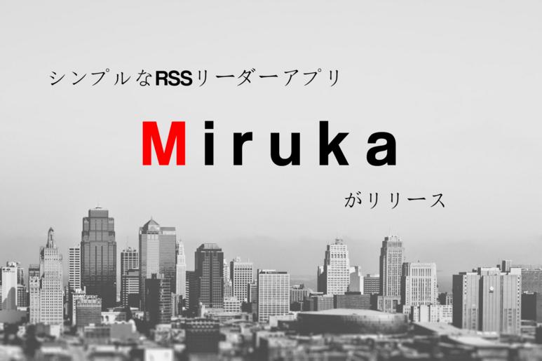 RSSリーダー アプリ Miruka