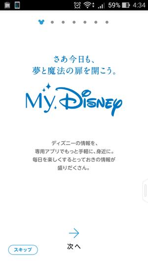 My Disney インストール