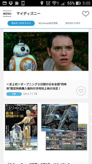 ディズニーアプリ スター・ウォーズ