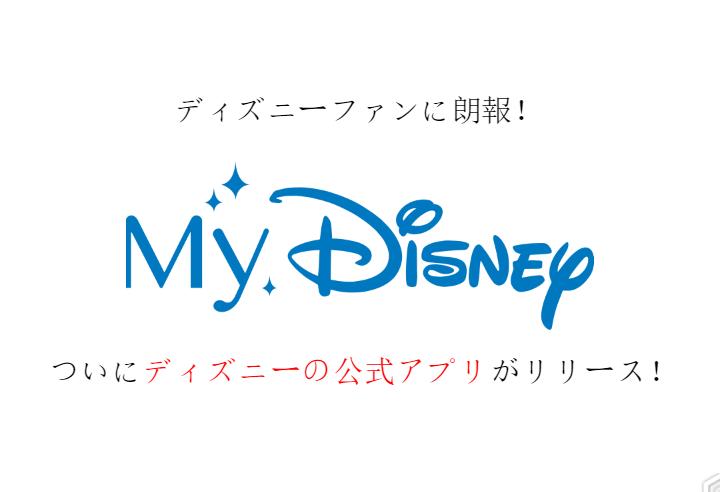 ディズニー公式アプリ