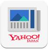 Yahoo!ニュース アプリ