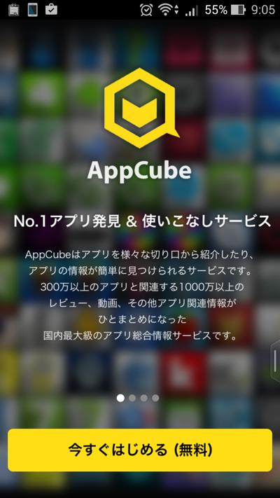 最新アプリ情報