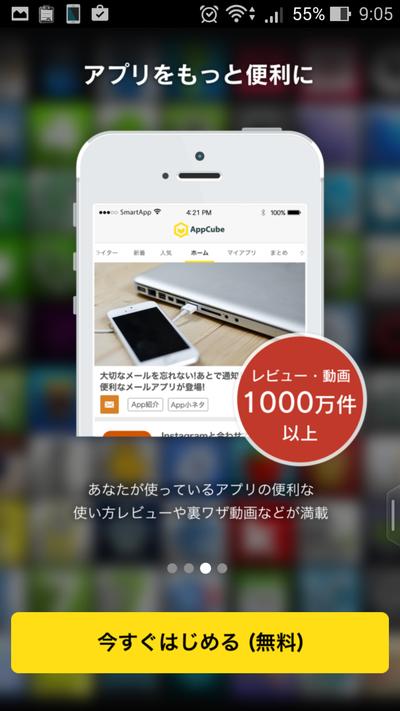 最新アプリ情報 appcube