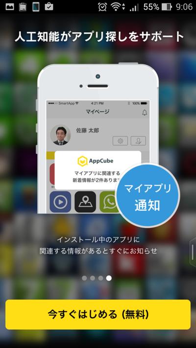 好みの最新アプリ情報をプッシュ通知