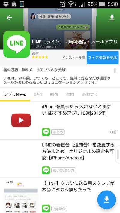 インストール中のアプリ関連情報