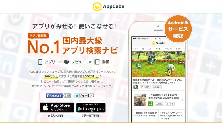 最新アプリ appcube