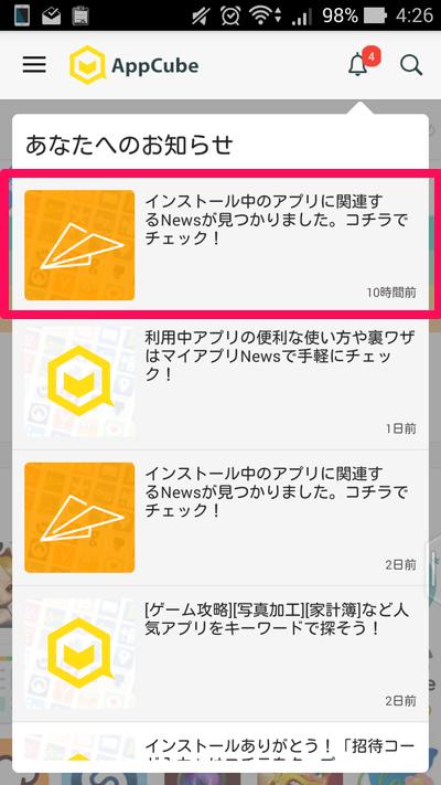 AppCube プッシュ通知