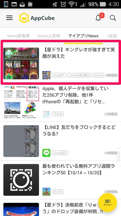 AppCube インストール中のアプリ関連情報