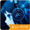 アニメラジオ