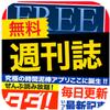 週刊誌まとめ!