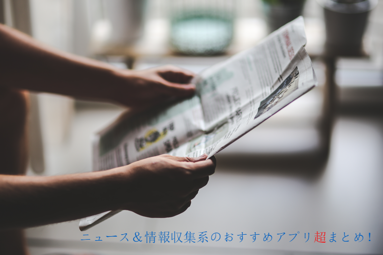 ニュース&情報収集系のおすすめアプリ