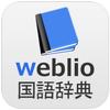 Weblio無料辞書アプリ