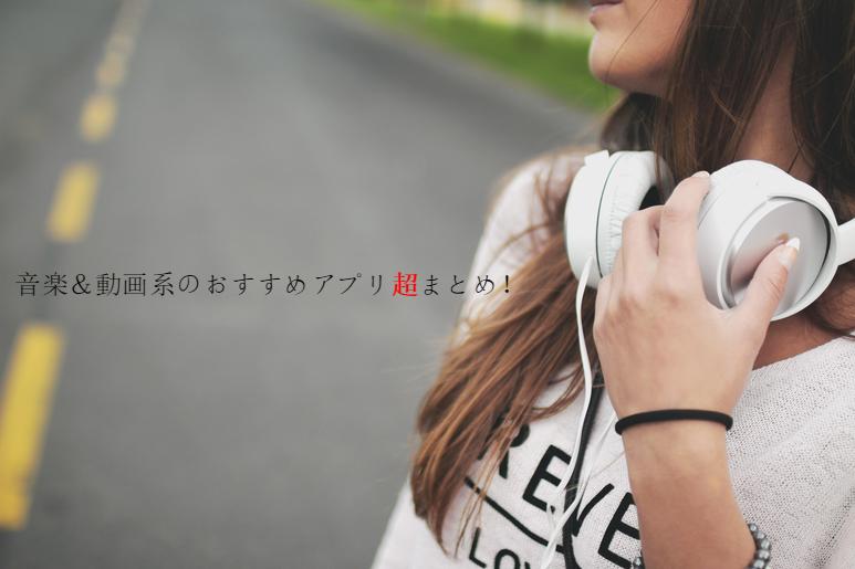 音楽&動画系のおすすめアプリ