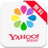Yahoo!かんたん写真整理