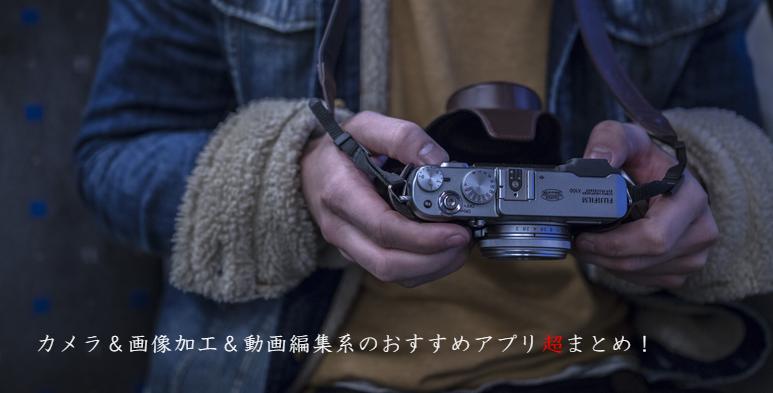 カメラ&画像加工&動画編集系のおすすめアプリ