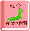 日本地図アプリ