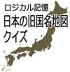 日本の旧国名地図クイズ