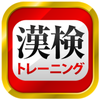 漢検漢字トレーニング