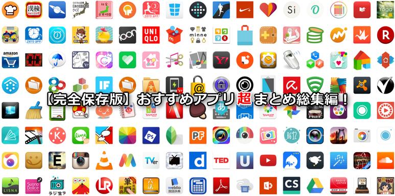 おすすめアプリ超まとめ総集編