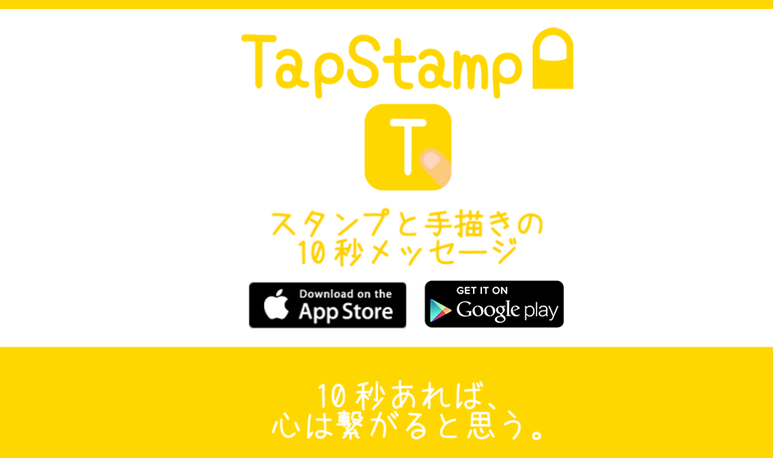 Tap Stamp