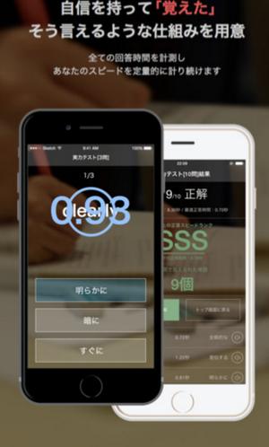 瞬間英単語 英語アプリ