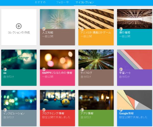 Google+ コレクション 使い方