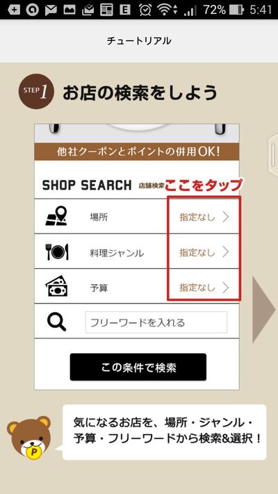 お店を検索