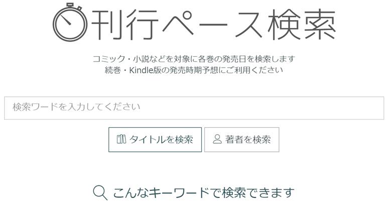 刊行ペース検索