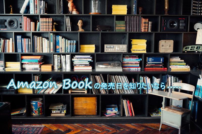 Amazon 本 検索