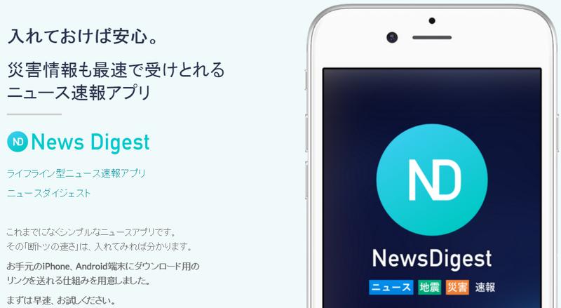 ニュース速報 NewsDigest