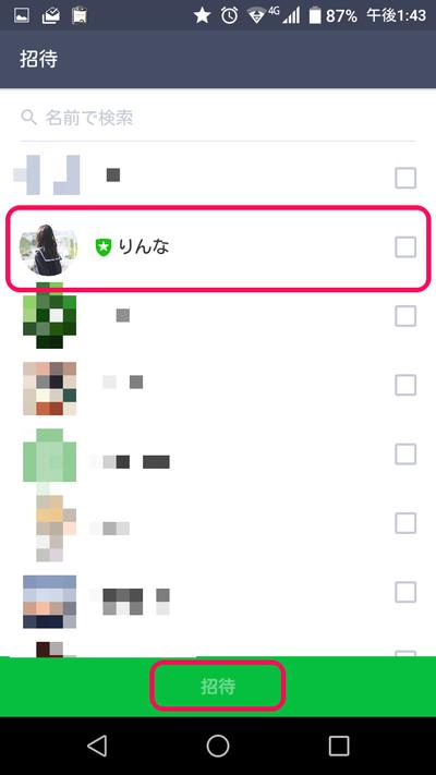 りんな LINEグループ 追加