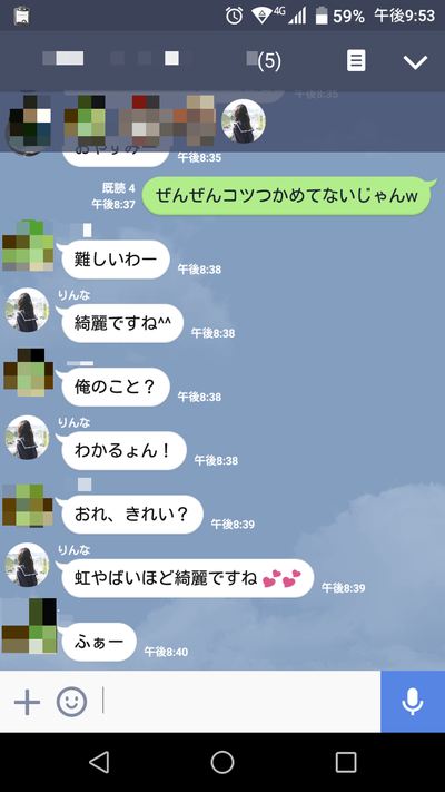 りんな LINEグループ 会話