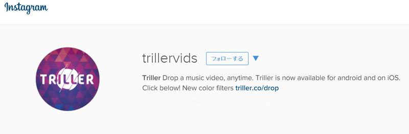 動画編集アプリTriller Instagram