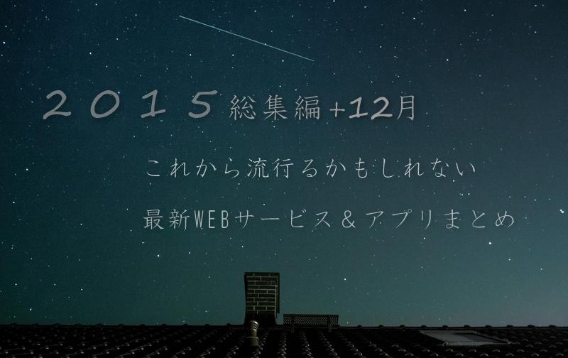 web アプリ