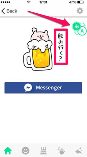 スタンプ翻訳 facebookアプリ
