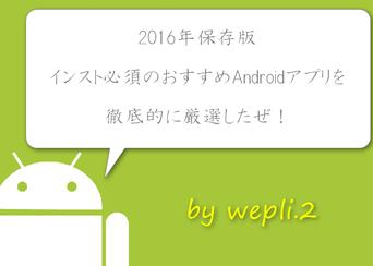 2016 おすすめandroidアプリ