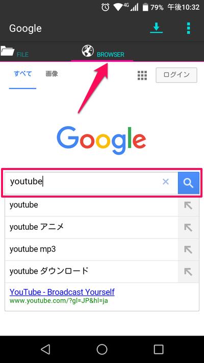 YouTubeダウンロード ブラウザ