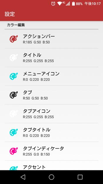 murakumo カラー変更